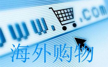 海外购物软件
