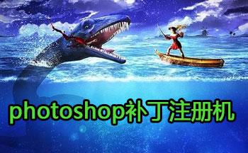 photoshop补丁注册机