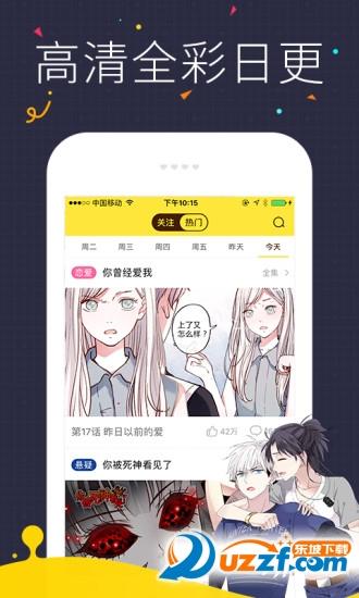 快看漫画最新版官方U乐国际娱乐平台截图