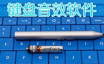 键盘音效软件