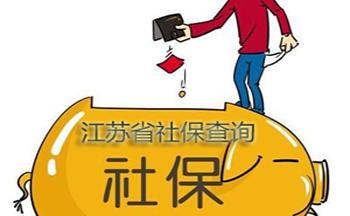 江�K省社保查�