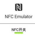 NFC门禁模拟器app