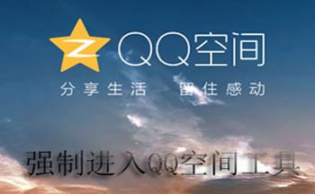 ��制�M入qq空�g工具