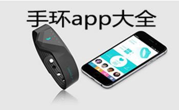 手环app大全