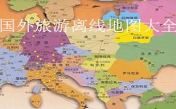 国外旅游离线地图大全
