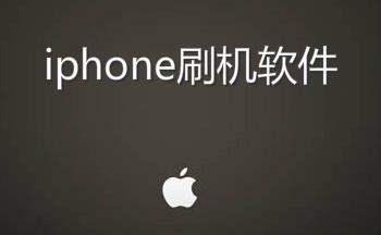 iphone刷机软件