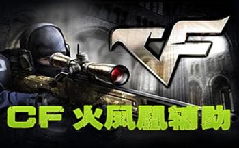 CF火�P凰�o助