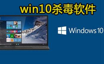 win10杀毒软件