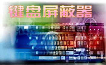 键盘屏蔽器