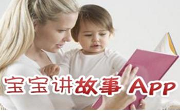 �����v故事app