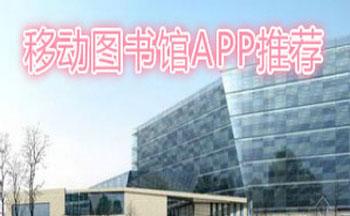 图书馆app大全