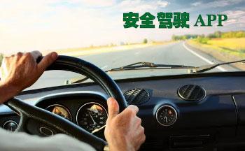 安全驾驶app