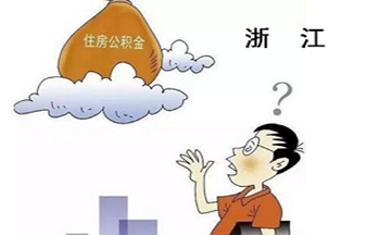 浙江省公积金查询