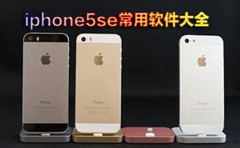 iphone5se常用软件大全