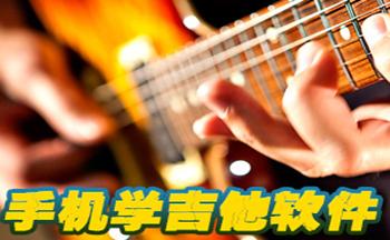 手机学吉他软件