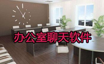 办公室聊天U乐娱乐平台
