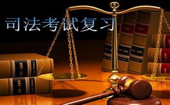 司法考试复习
