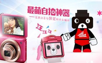 卖萌相机软件