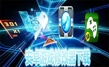 安卓U乐平台修改器