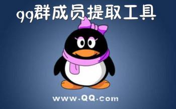 qq群成�T提取工具