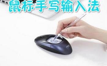 鼠标手写输入法