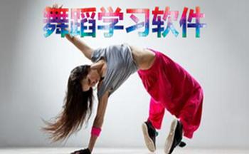 舞蹈学习软件