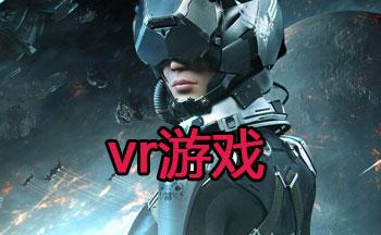 vr安卓游戏下载_vr虚拟现实游戏下载