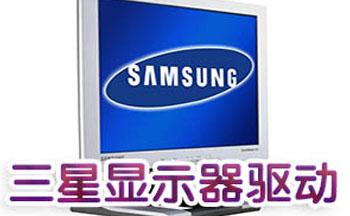 SAMSUNG显示器驱动