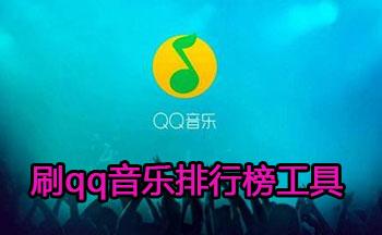 刷qq音乐排行榜工具