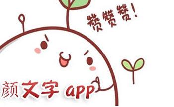 颜文字app下载