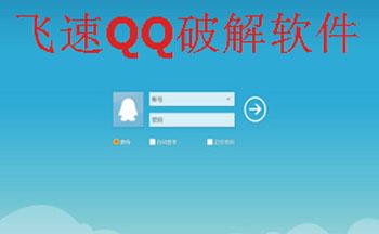 飞速qq破解软件