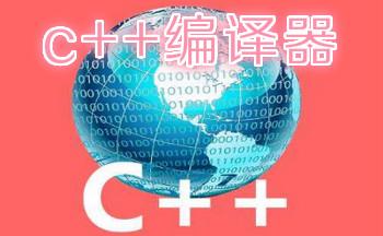 c++编译器软件大全