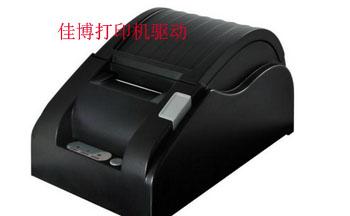 佳博打印机驱动