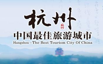 杭州旅游必备软件