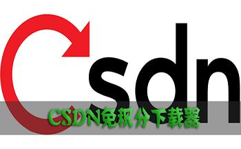 CSDN下�d器