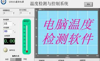 电脑温度检测软件