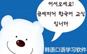 韩语口语学习软件