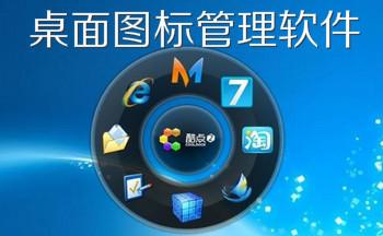 桌面图标管理软件