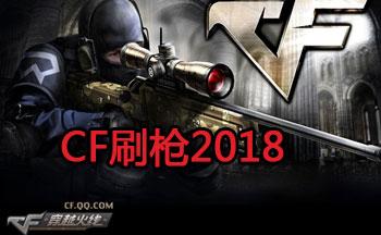 CF刷枪2018