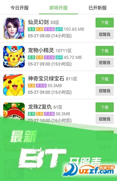 爪游控app(3733游戏盒)截图
