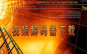 视频解码器U乐国际娱乐平台