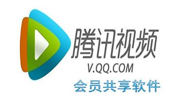腾讯视频会员共享软件
