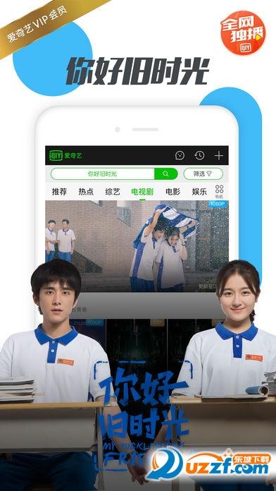 爱奇艺视频HD(爱奇艺iPad版)截图