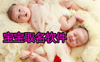 宝宝取名软件