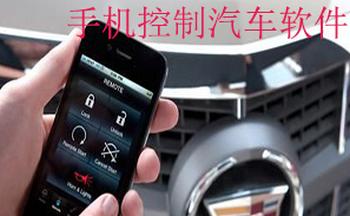 手机控制汽车软件