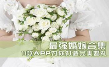 结婚app软件大全