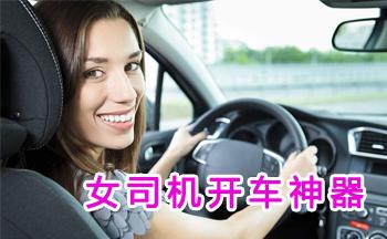 女司机开车神器