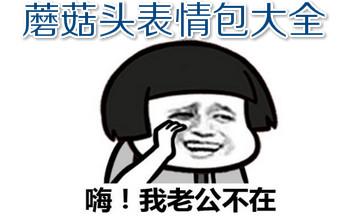 表情头蘑菇_大全头搞笑蘑菇蘑菇_表情头的狗掐住把表情包图图片