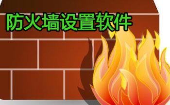 防火墙设置软件