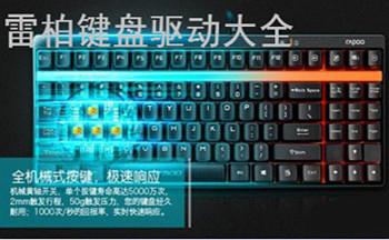 雷柏键盘驱动大全